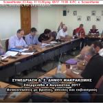 Δήμος Μακρακώμης: Μια εικόνα χίλιες λέξεις… πολλές εικόνες πολλές  χιλιάδες λέξεις  (δημοτικό συμβούλιο 4/8/2017)