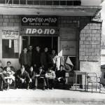 ΟΛΥΜΠΙΚ  ΜΠΑΡ