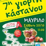 7η Γιορτή Κάστανου στο Μαυρίλο θα γίνει το Σάββατο 25 Οκτωβρίου