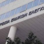 Και αυτοδιοικητικοί στον ελεγχο της ΣΔΟΕ στην Στερεά Ελλάδα
