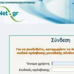 On-line υπηρεσίες για το κοινό απο το TAXISnet