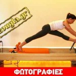 Pilates: Η εναλλακτική μέθοδος γυμναστικής είναι ελληνική!