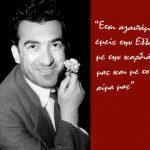 Νίκος Μπελογιάννης: Εκτελέστηκε στις 30 Μαρτίου 1952…