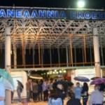 Παρέλαβε χάος και προσέφυγε στον Εισαγγελέα η νέα Διοίκηση της Πανελλήνια Έκθεση Λαμίας