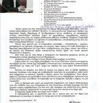 Ο Δημοτικός Σύμβουλος Γ. Γόνης κάνει πράξεις όσα ανακοίνωσε με τη παραίτησή του…