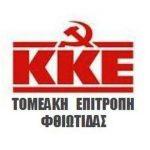 Ανακοίνωση του ΚΚΕ Φθιώτιδας για το κλείσιμο του «ΘΕΡΜΑΙ ΠΛΑΤΥΣΤΟΜΟΥ»