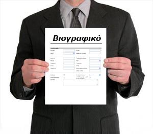 Stoklari-βιογραφικο