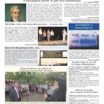 Κυκλοφόρησε 16σέλιδο το 5ο φύλλο της εφημερίδας «το σπίρτο»