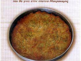 Γιορτή της παραδοσιακής πίτας από το Σύλλογο ΓΥΝΑΙΚΩΝ Μακρακώμης