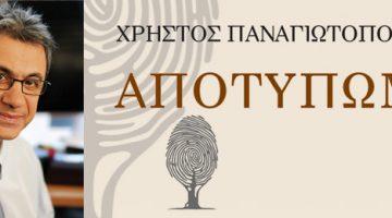 Χρήστος Παναγιωτόπουλος | ΑΠΟΤΥΠΩΜΑ | Ποιητική Συλλογή από τις εκδόσεις Λιβάνη
