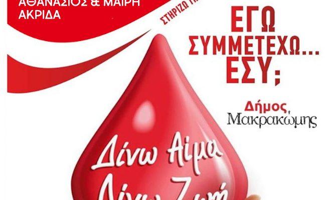 Εθελοντική αιμοδοσία από τον Δήμο Μακρακώμης στη Σπερχειάδα