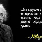 Οι ευφυείς άνθρωποι λύνουν τα προβλήματα. Οι μεγαλοφυείς τα προβλέπουν (Αϊνστάιν)  …. απο τον Βασίλη Η. Τουρλάκη
