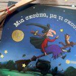Δράκοι και μάγισσες… άρθρο του Αλέκου Κρητικού