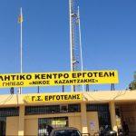 Εργοτέλης: Και εγένετο… αθλητικό κέντρο «Ν. Καζαντζάκης»