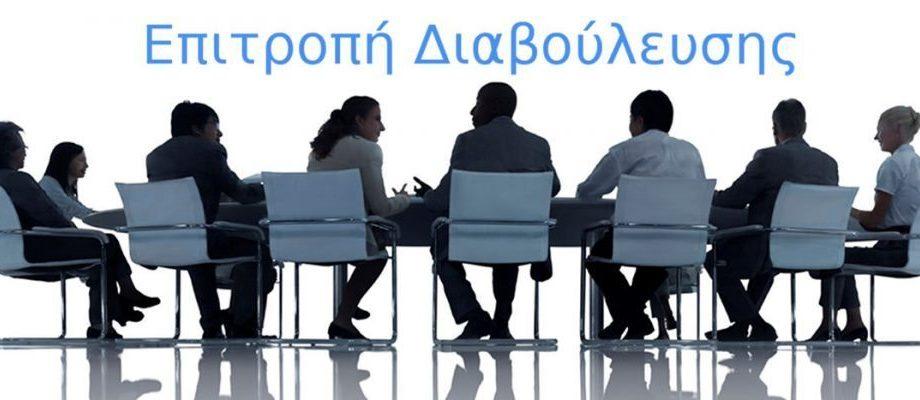 Δήμος Μακρακώμης: Πρόσκληση για την Επιτροπή Διαβούλευσης