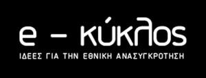 e-kyklos 0001