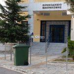 Τα Ειρηνοδικεία Σπερχειάδας και Μακρακώμης παραχωρήθηκαν στον Δήμο Μακρακώμης προς αξιοποίηση (Πηγή fonografos)
