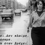 Το τέλος της Κατερίνας Γώγου. Η «αφελής» του ελληνικού κινηματογράφου, η αναρχική ποιήτρια των Εξαρχείων. Η ποιητική της συλλογή πούλησε όσο και του Ελύτη…