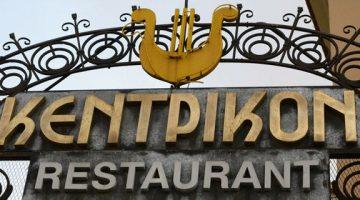 Τέλος εποχής: Εκλεισε το «Κεντρικόν», εκεί που έτρωγαν ο Χατζιδάκις, ο Παπανδρέου, ο Κάρολος Κουν [εικόνες]