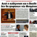 Κρίση στην «Αυγή» – ηχηρές παραιτήσεις μελών του ΔΣ της εφημερίδας