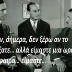 Ατάκες του ελληνικού κινηματογράφου που έμειναν στην ιστορία (βίντεο)