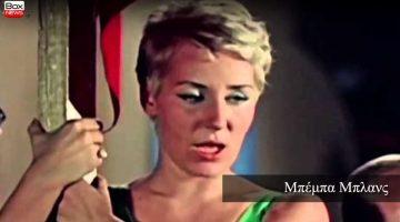 Την αγάπησαν οι άντρες, τη λάτρεψαν οι γυναίκες: «Η Μπέμπα Μπλανς ήταν παλαβιάρα»