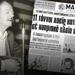 «Το βαπόρι απ' την Περσία», πιάστηκε σαν σήμερα το 1977 στην Κορινθία