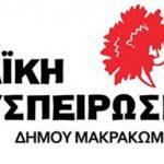 """Λαϊκή Συσπείρωση Δήμου Μακρακώμης: """"Η κατάσταση στον Δήμο μας…."""""""