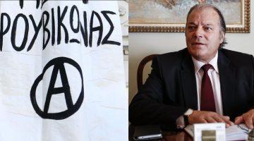 Ρουβίκωνας: Εμείς πήγαμε στο γραφείο Κατσίκη