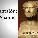 Κωνσταντίνος Ζούλας ΚΩΝΣΤΑΝΤΙΝΟΣ ΖΟΥΛΑΣ Η ρετσινιά του δίκαιου Αριστείδη
