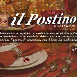 Σπερχειάδα: ιl Postino… η αυλή των θαυμάτων και των γεύσεων