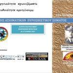 Στα Λουτρά Πλατύστομου το 21ο Συνέδριο της Ένωσης Αξιωματικών Πυροσβεστικού Σώματος