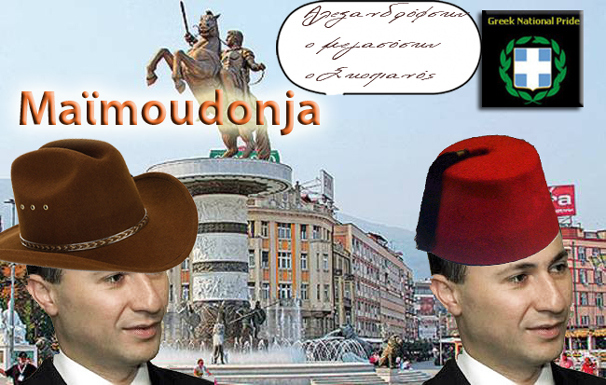 skopianoi-karagiozides