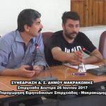 Δήμος Μακρακώμης: Δημοτικό Συμβούλιο και ο Πρόεδρος του, φοβέριζε πότε με το κουδούνι και πότε με τη φρουρά… τη φρουρά  (video)