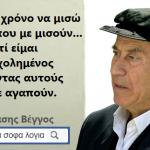 Θανασης Βεγγος: Ενας «καλος ανθρωπος» που χαριζε απλοχερα αστειρευτο γελιο… Επιμέλεια Κ. Λυμπεροπούλου