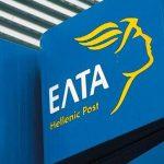 Κλείνει το υποκατάστημα των ΕΛΤΑ στη Λάρυμνα – Αντιδράσεις από κατοίκους και Δημοτική Αρχή