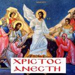 Χριστός Ανέστη,  Χρόνια Πολλά σε όλους