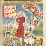 Το Ελληνόπουλο – περιοδικό των παιδικών μας χρόνων…